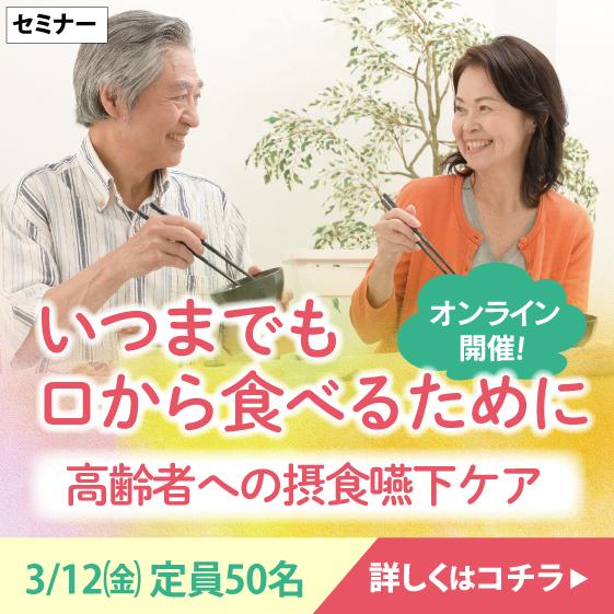 高齢者への摂食嚥下ケア