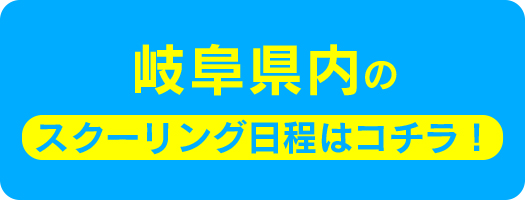 岐阜県スクーリング日程バナー