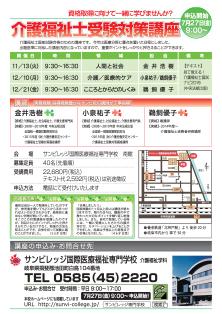 介護 福祉士国家試験対策セミナー 池田