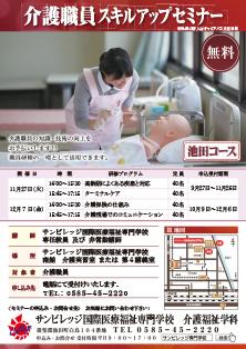 介護教員スキルアップセミナー 池田