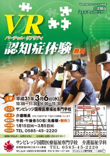 VR認知症体験201903